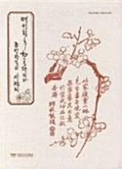 새책. 명성황후 한글편지와 조선왕실의 시전지