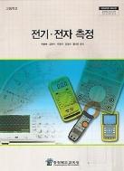 2019년판 고등학교 전기 전자 측정 교과서 (충청북도교육청 박병배)