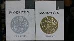 소천선사문집(1,2)두권
