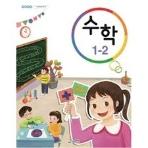 초등학교 1-2 교과서 (국어 가,나, 활동, 수학 수학익힘)-총5권 -2015 개정 교육과정