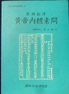 황제내경소문(동양고전국역총서 18) =1996년 판= 1인소유
