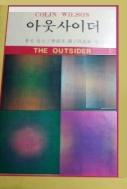 아웃사이더 측면변색 / 세로쓰기 / 1981년판 / 정가:2700원