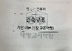 건축구조 기본 이론 (1장~6장) - 대방고시학원 #