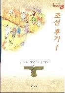 눈으로 보는 한국역사, 08 : 조선 후기 Ⅰ - 무너져 가는 왕조를 다시 일으키다 (ISBN : 9788921409058)