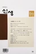 신생 2015 가을 통권 64호
