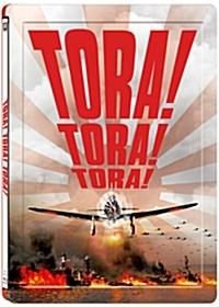 [블루레이] 도라! 도라! 도라! (Tora! Tora! Tora!) / [스틸북 한정판] (극장판&확장판)/띠지