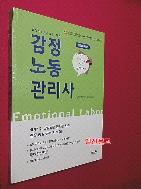 감정노동관리사 //179-2