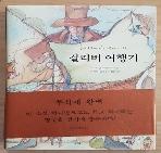 걸리버여행기(무삭제완역판)/304