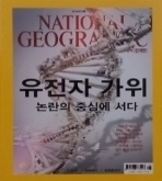 national geographic 한국판 2016년8월