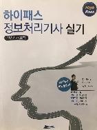 하이패스 정보처리기사 실기(산업기사포함) ★부록없음★