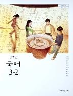 중학교 국어 3-2 교과서 금성/2015개정 새책