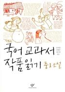 국어 교과서 작품 읽기: 중1 소설(개정판)