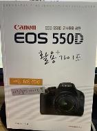 Canon EOS 550D 활용가이드