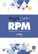 개념원리 RPM 고등 수학1 (알피엠)