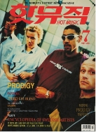 핫뮤직 (HOT MUSIC) 1997년 7월호