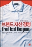 브랜드 자산 경영 - 기업 가치를 극대화하는 브랜드 자산 11단계 경영전략(양장본)