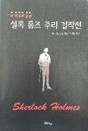 한 권으로 읽는 셜록 홈즈 추리 걸작선 - 아서 코난 도일의 추리 걸작선 초판 12쇄