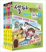 셀파 탐험대 역사 1~4 (아동만화/큰책)