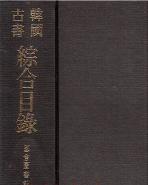 한국고서종합목록 韓國古書綜合目錄