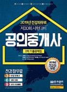 2019 무크랜드 공인중개사 2차 기출문제집