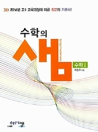 수학의 샘 수학 1 /(이창주/2014년 고1 교육과정/상세설명참조바람)