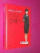 스토리 건배사 //153-2
