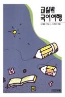 교실 밖 국어여행 (2006년판)