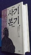 사기본기 /상현서림/사진의 제품 /☞ 서고위치: GD 4  *[구매하시면 품절로 표기됩니다]