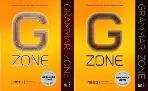 능률 Grammar Zone 기본편 1, 2 (총 2권)