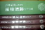 진주강씨 봉서유적 鳳棲遺跡 (3권1질) 신품. 진주강씨사적연구회편 2006년