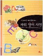 아인슈타인 테마백과 파워 영어 사전