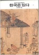 한국은 있다 ▼/동서문화[1-200005]