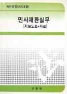 예비과정(DVD포함) 민사재판실무 [서브노트+자료] ★DVD 포함★