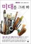 미대를 그려봐 - 서울대생이 말하는 미대 이야기 (초판3쇄)