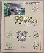 99가지 민간요법(초판본)/383