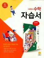 지학사 고등 수학 자습서 홍성복 2015개정