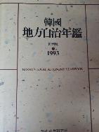한국 지방자치연감 1993