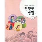 초등학교 안전한 생활 2 교사용지도서