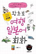 포켓북 왕초보 여행 일본어회화