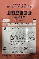 2021 검찰교정직 9급 공개경쟁채용 사전모의고사 형사소송법 #