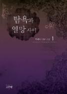 탐욕과 열망 사이1-2 (완결) -박혜아-