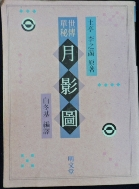 월영도  /사진의 제품     ☞ 서고위치:KX +1