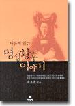 새롭게 읽는 명성황후 이야기 - 명성황후의 사랑과 야망 그리고 비극적 생애와 일본 국가권력의 범죄를 추적한 역사기행 에세이 1판1쇄