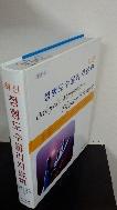최신 정형도수 물리치료학 (개정3판)