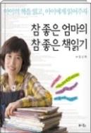 참 좋은 엄마의 참 좋은 책읽기 - 어린이 도서관 책 읽는 엄마 책 읽는 아이의 관장 김소희의 자녀 교육 지침서 초판1쇄