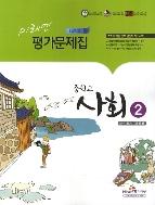 미래엔 평가문제집 중학교 사회 2 (조영달)