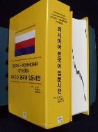 러시아어 한국어 입문사전 /사진의 제품  / 상현서림  / :☞ 서고위치:MT 4 *  [구매하시면 품절로 표기됩니다]