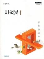 고등학교 미적분 1 교과서 (김원경-비상교육)