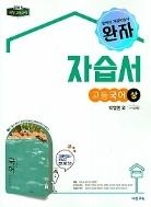 완자 자습서 고등국어(상) 박영민 (비상교육 / 2018년 ) 2015 개정교육과정
