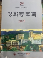 경희대학교 개교 70주년 기념 경희 동문록 2019 (경희대학교 총동문회)